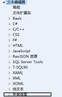 Visual Studio如何添加行号?Visual Studio添加行号教程