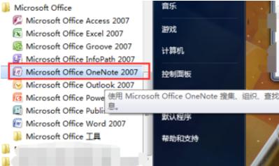 在Office2007中新建个OneNote笔记本的具体步骤