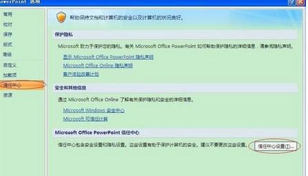 office2007实行加载倒计时的操作步骤