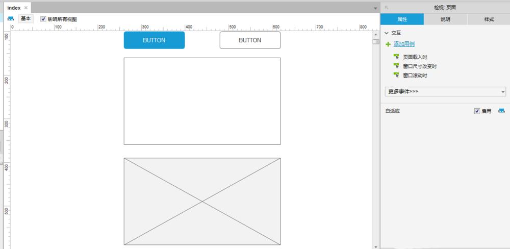 Axure RP 8制作自适应页面元件的详细操作
