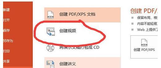 怎么在PPT2013中导出高清视频?PPT2013导出高清视频的教程