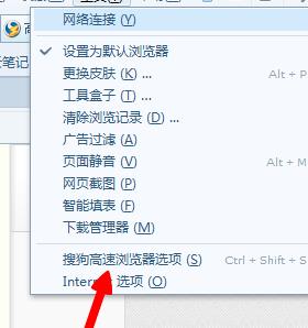 在搜狗浏览器中实行显示托盘的详细步骤