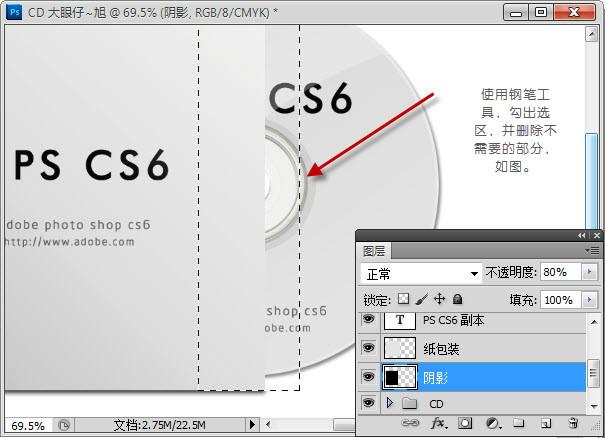 Adobe Photoshop CS6打造CD光盘产品包装的详细操作