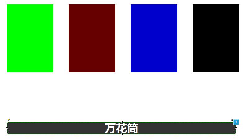 Axure RP 8控制不同颜色元件移动的具体操作过程