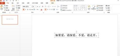 怎么在ppt2013中设置打字机效果?ppt2013设置打字机效果的教程