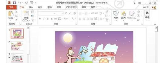 怎么在ppt2013中修改母版?在ppt2013中修改母版的具体方法
