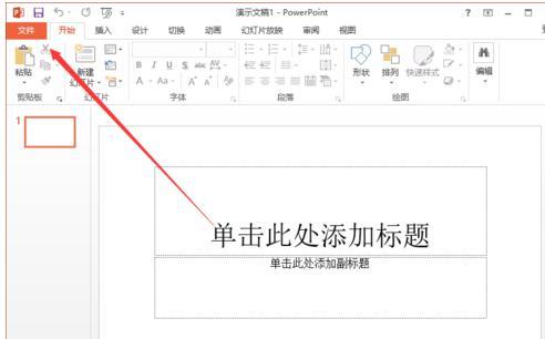 在ppt2013中添加开发工具选项卡的图文教程