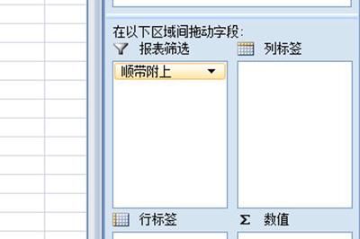 新建的透视表字段拖入到下方报表筛选