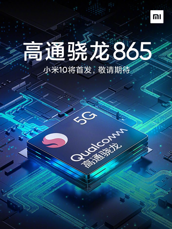 小米10/10 Pro曝光:率先搭載驍龍865 2020年Q1亮相