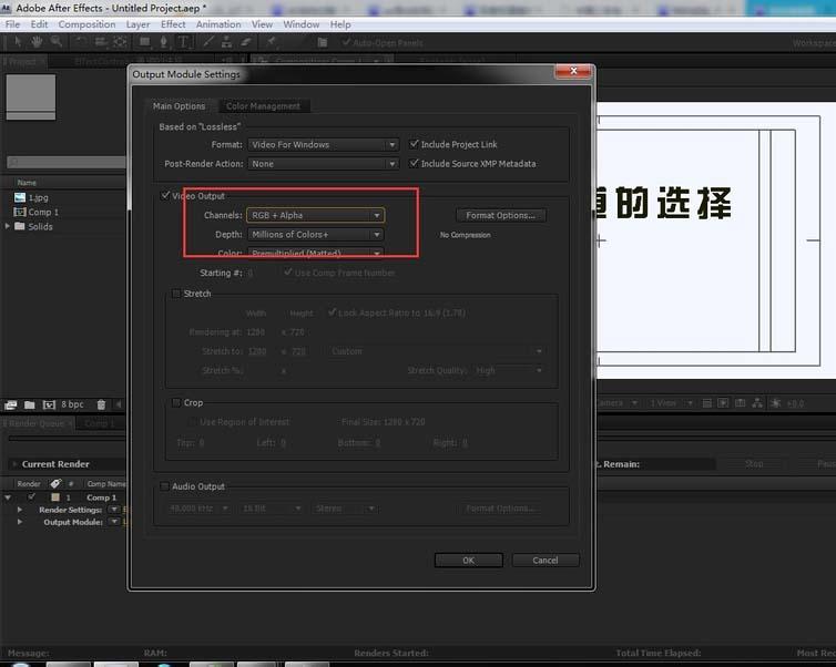 ae输出带Alpha通道的视频格式的操作过程