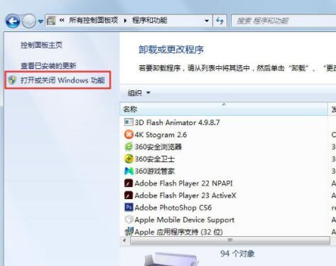 在Win7中 IE浏览器不见了的解决方法