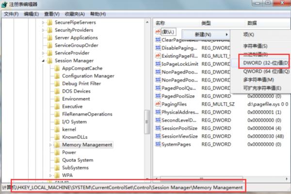 win7开启大系统缓存的操作教程