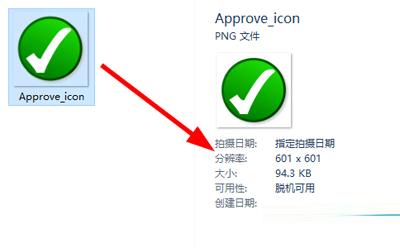 Win10系统图片信息进行查看的具体操作
