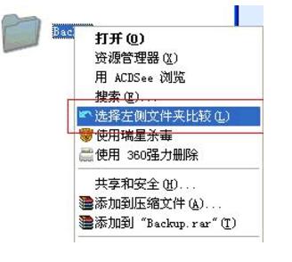 """""""选择左侧文件夹比较""""操作界面"""