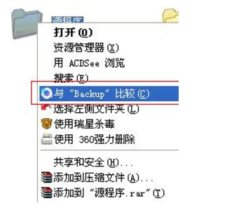 """Backup比较""操作界面"