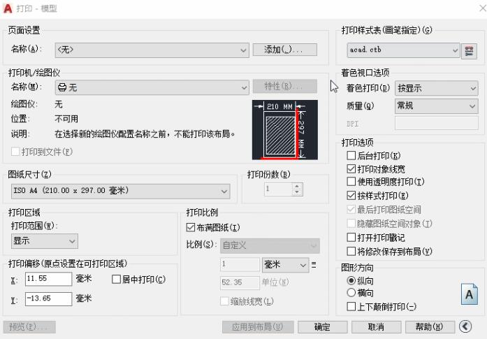 AutoCAD2020设置打印样式的详细步骤