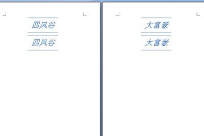 编辑单个文档