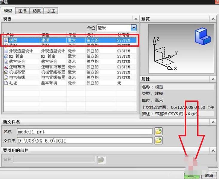 UG绘制滚花零件模型的操作步骤