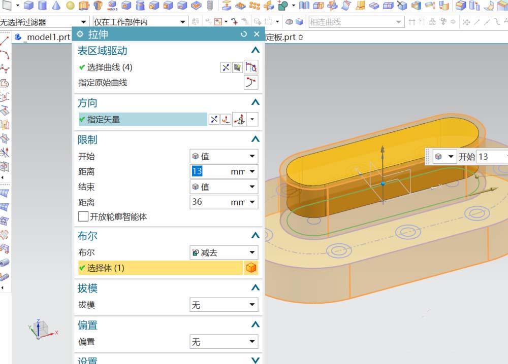 UG建模机械配件封板模型的操作教程