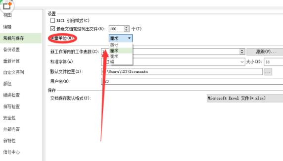 WPS表格修改测量单位的具体操作步骤