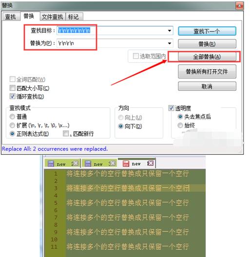notepad++如何删除空行?notepad++删除空行的方法