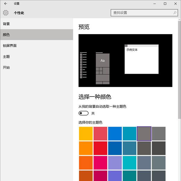 win10任务栏颜色进行更改的操作步骤