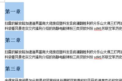 选择格式相似的文本