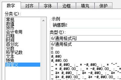 通用格式后面直接写个元