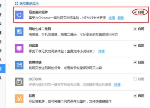 QQ浏览器应用界面