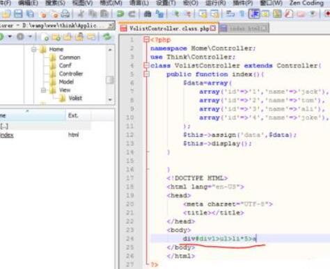 Notepad++完成多个代码的快捷方法