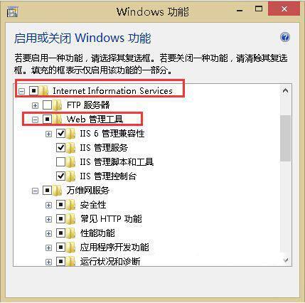 win8系统打开iis服务器的具体方法步骤