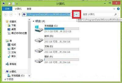 win8系统打开附件的具体方法步骤