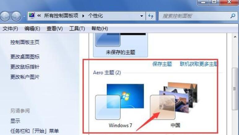Win7系统桌面设置照片壁纸动态播放的具体步骤