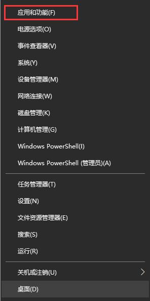 win10系统添加删除程序的具体操作方法