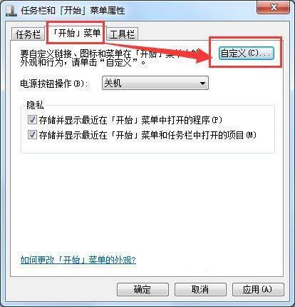 win7电脑开始菜单没运行选项的处理操作方法
