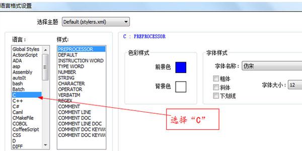 Notepad++设置字体大小和颜色的具体操作