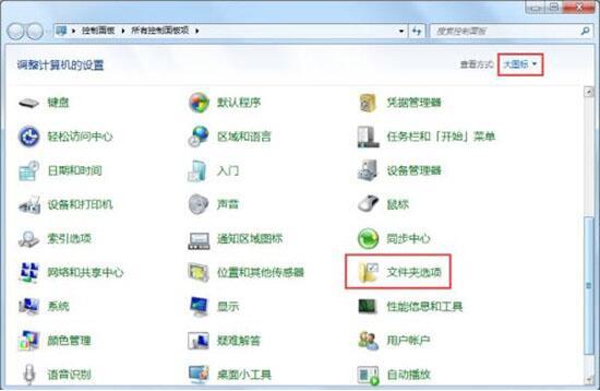 win7电脑更改文件扩展名的具体操作方法