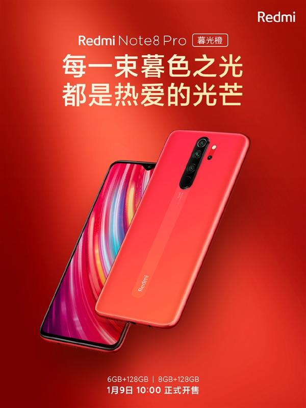 Redmi Note 8 Pro暮光橙首銷:UFS2.1+NFC 1399元起