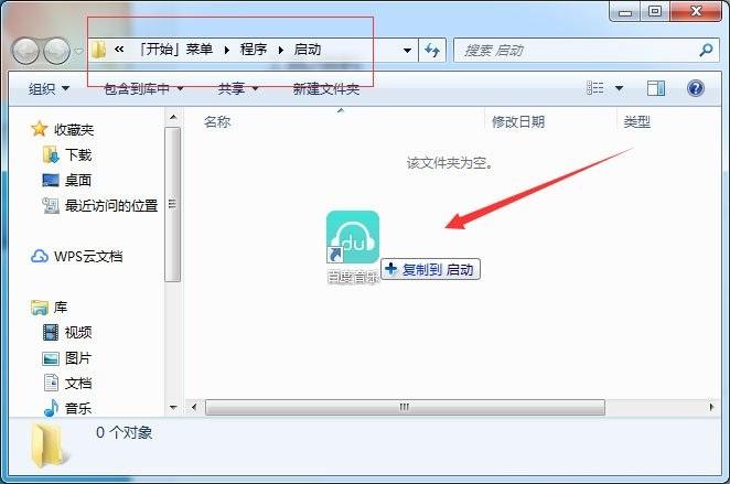 在Win7中添加系统启动项的具体操作步骤