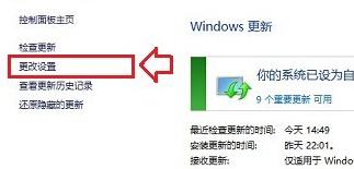 在win8电脑中关闭自动更新功能的具体方法