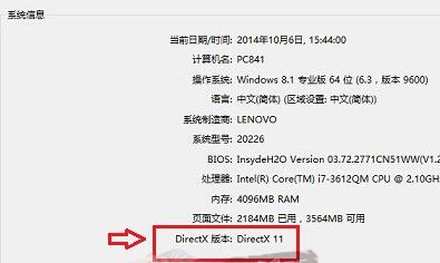在win8电脑中查看Directx版本信息的具体方法