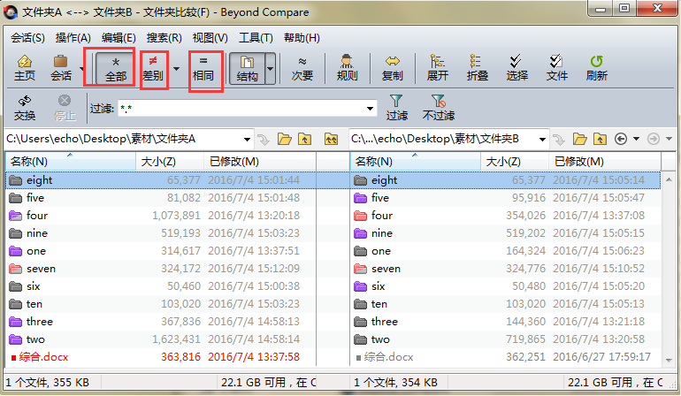 Beyond Compare子文件夹比较会话界面