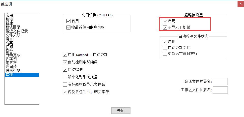 Notepad++把URL地址转成可点击的链接的图文教程