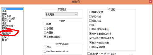 在notepad++中输入中文无响应怎么办?