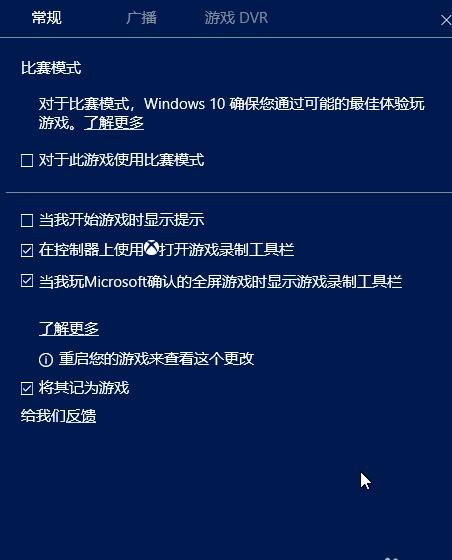 win10系统中使用自带录屏的具体操作方法