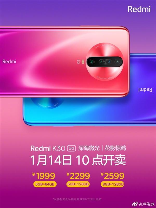 小米今年首款旗艦Redmi K30 5G 6G內存版本首銷:1999