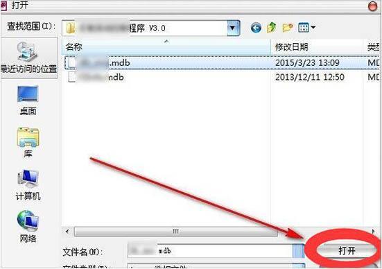 win7电脑打开mdb文件的操作过程