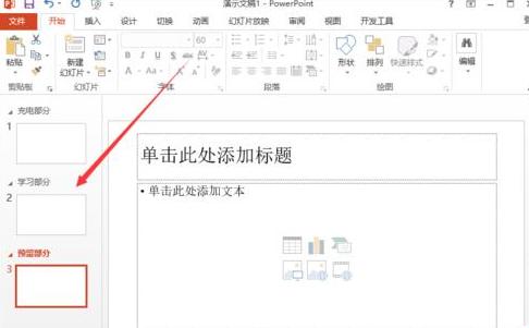 在ppt2013里用节来管理幻灯片的操作教程