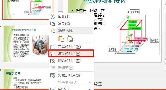如何在ppt2013中复制和移动幻灯片?ppt2013复制和移动幻灯片的步骤