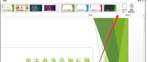 如何在ppt2013中导入和创建模板?ppt2013导入和创建模板的教程